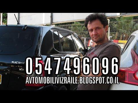 Подержанные автомобили в Израиле. Форум. при пособии Битуах Леуми