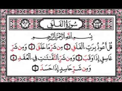Memorise Surah Al-Falaq - kids Learning Quran by Minshawi