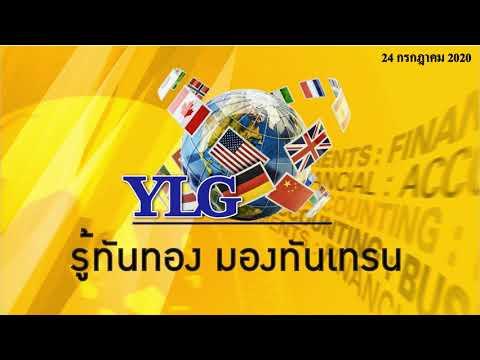 YLG รู้ทันทอง มองทันเทรน ประจำวันที่ 24-07-2020