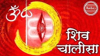 शिवरात्रि स्पेशल भजन ॥ Shri Shiv Chalisa॥ इस  चालीसा का पाठ या  श्रवण दोनों कल्याणप्रद #Ambey Bhakti