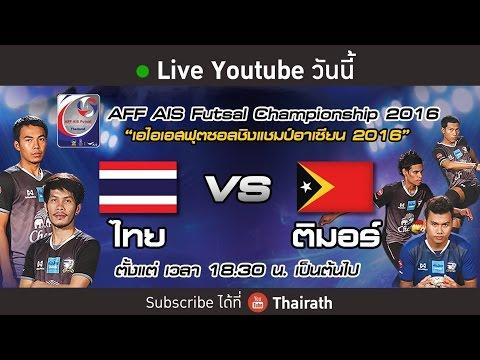 Live : Thailand VS Timor Leste I AFF Futsal 2016 (Full)