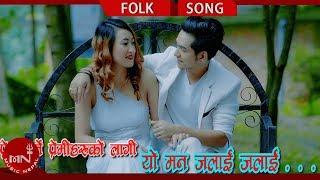 Yo Man Jalai Jalai - Sagar Ratna GM & Laxmi Rana