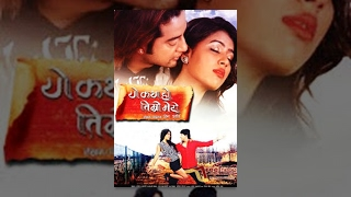 Video YO KATHA HO TIMRO MERO (YKTM)   New Nepali Full Movie   Ft. Suman Singh, Rista Basnet Full HD 2016 MP3, 3GP, MP4, WEBM, AVI, FLV Oktober 2018
