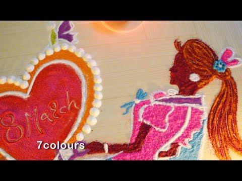 Video WOMAN'S DAY  Unique & beautiful rangoli designs/8 march rangoli design by 7colours download in MP3, 3GP, MP4, WEBM, AVI, FLV January 2017