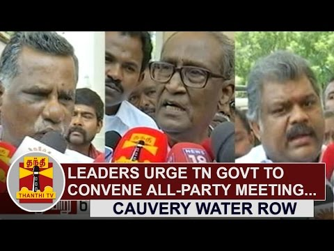 Leaders-urge-TN-Govt-to-convene-All-party-Meeting-over-Cauvery-Water-Dispute-Thanthi-TV