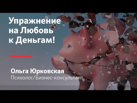 Мышление богатых: Отличное упражнение на любовь к дeньгaм     Ольга Юрковская