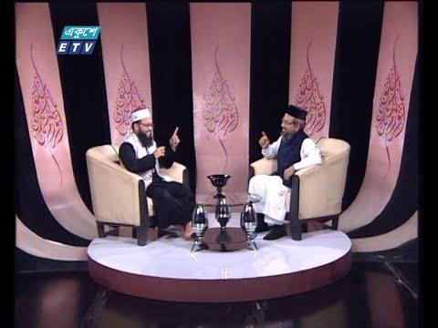 Islami Jiggsha || ইসলামী জিজ্ঞাসা || বিষয়: ইসলাম প্রচার ও প্রসারে বঙ্গবন্ধু || 14 August 2020 || ETV Religion