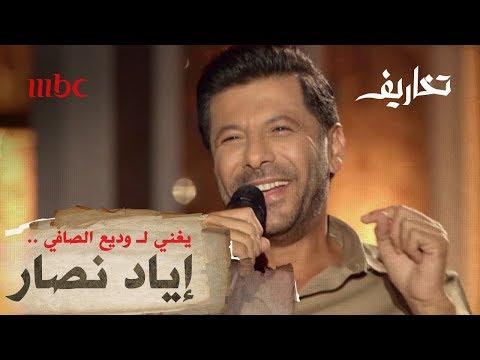 """إياد نصار يغني لوديع الصافي في """"تخاريف"""""""
