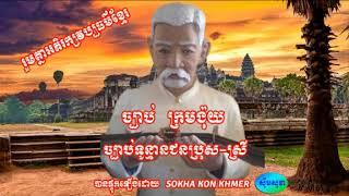 Khmer Culture - សូមស្តាប់កំសាន..