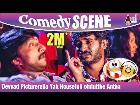 Video Devvad Picturerella Yak Housefull ohdutthe Antha | Kotigobba 2 | Sudeep | Chikkanna download in MP3, 3GP, MP4, WEBM, AVI, FLV January 2017
