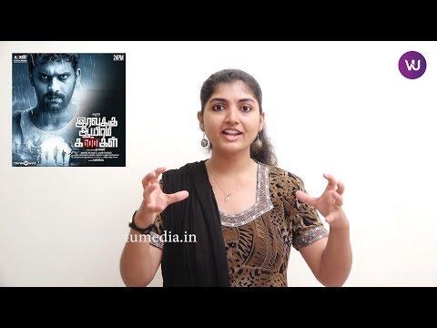 IRAVUKKU AAYIRAM KANGAL | Movie Review