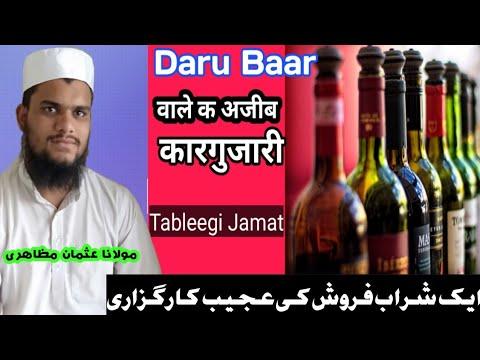 Video [Ek Sharabi Ki Ajeeb Karguzari] #Tableegi_Jamat_Karguzari | M Usman Mazahiri download in MP3, 3GP, MP4, WEBM, AVI, FLV January 2017