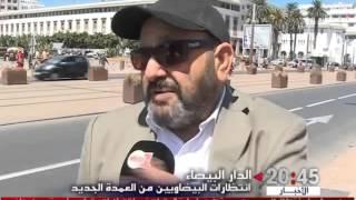 انتظارات ساكنة الدار البيضاء من العمدة الجديد