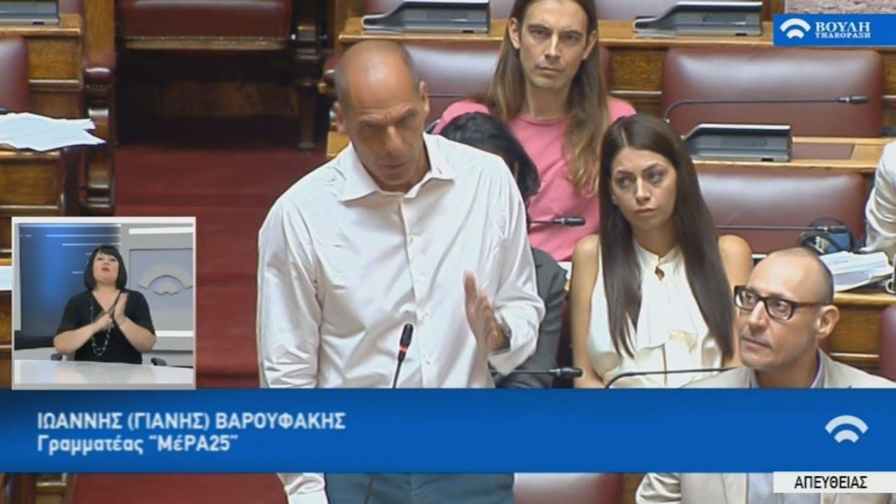 """Ομιλία του γραμματέα του """"Mέρα25"""" Ι. Βαρουφάκη στη Βουλή"""
