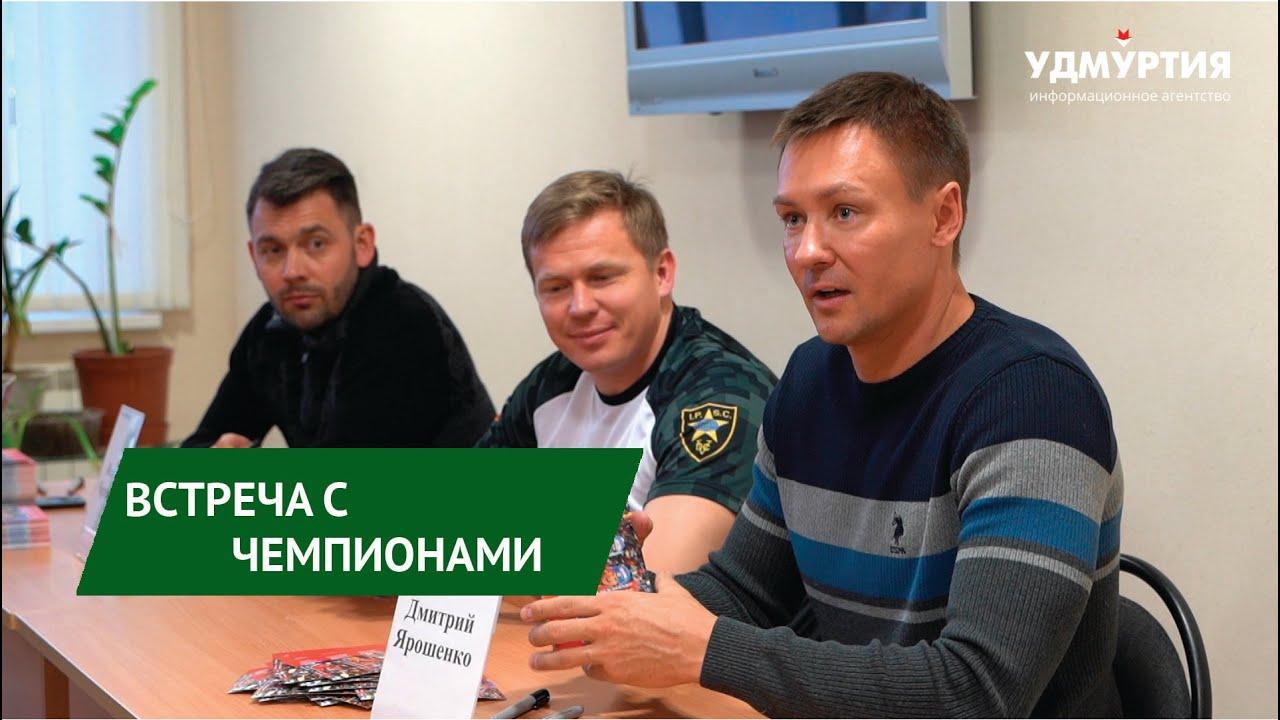Чемпионы мира по биатлону встретились с детьми из Ижевска