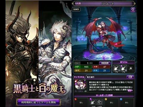 《黑騎士與白魔王》手機遊戲玩法與攻略教學!