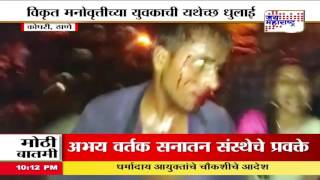 MSN women activist assaulted Man in Thane for sexual chat with women in Thane Kopari Subscribe to our channel for more...
