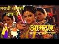 Download Lagu Amdar Zalyasarkh Vatatay Marathi Tamasha Lavani dance Mp3 Free