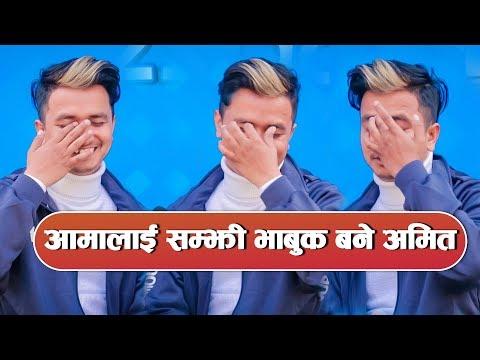 (Nepal Idol बाट Out हुदा Amit Baral भाबुक हुदै Ravi Oad लाई यस्तो भने, Pushpan pradhan संग यस्तो... - Duration: 23 minutes.)