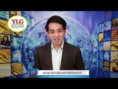 """YLG Gold Night Report ประจำวันที่ 05-11-2562"