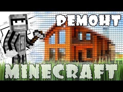 Minecraft Моды: Ремонт!