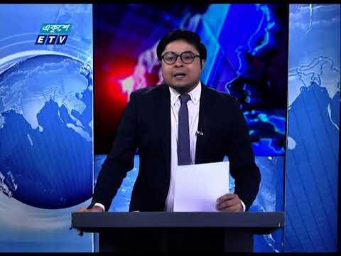 01 Am News || রাত ০১ টার সংবাদ || 23 November 2020 || ETV News