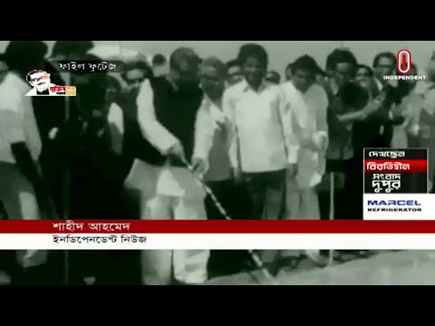 Bangabandhu's economic reforms (15-08-20) Courtesy:IndependentTV
