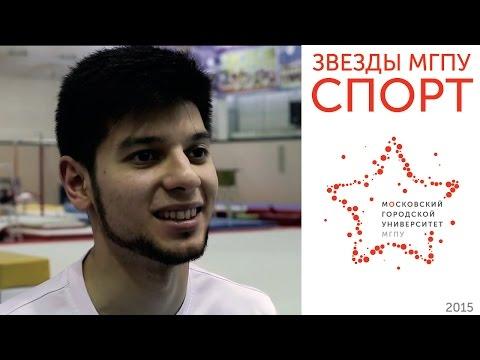 Звезды МГПУ — Эмин Гарибов