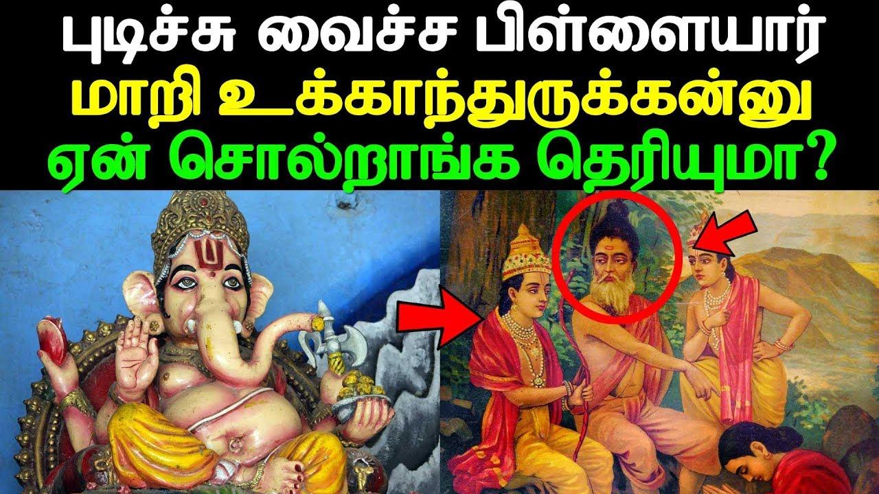 புடிச்சு வைச்ச பிள்ளையார் உண்மையான அர்த்தம் தெரியுமா? | Aanmigam | Devotional News in Tamil
