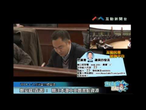 鄭安庭20140102立法會議