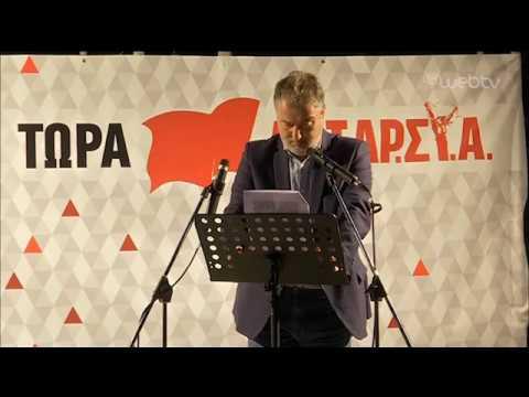 Ο Δρόμος προς την Κάλπη – Κεντρ. προεκλογική συγκέντρωση του κόμματος ΑΝΤΑΡΣΥΑ | 23/05/2019 | ΕΡΤ