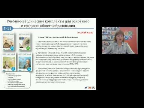 Информационно-методическое обеспечение образовательного процесса средствами УМК объединенной издательской группы