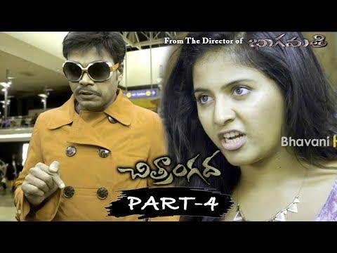 Bhaagamathie Ashok - Chitrangada Full Movie Part 4 - Anjali, Sapthagiri