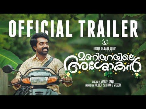 Maniyarayile Ashokan Trailer | Shamzu Zayba | Gregory | Dulquer Salmaan | Anupama Parameswaran