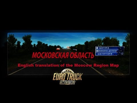 English Translation of the Moscow Region Map (Update)