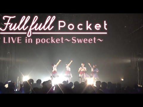 , title : 'Fullfull Pocket「LIVE in pocket~Sweet~」LIVE VIDEO(2020/2/23)【期間限定】'
