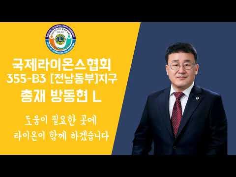 국제라이온스협회 355-B3(전남동부)지구 신입회원 입회 홍보 영상