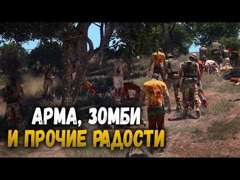 📣 АРМА, ЗОМБИ И ПРОЧИЕ РАДОСТИ - ArmA III 18+