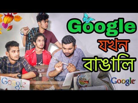 Video Google যখন বাঙালি | The Ajaira LTD | Prottoy Heron download in MP3, 3GP, MP4, WEBM, AVI, FLV January 2017