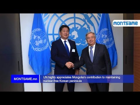 UN highly appreciates Mongolia's contribution to maintaining nuclear-free Korean peninsula