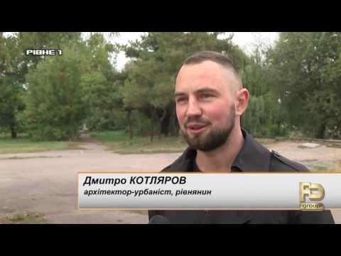 Місця відпочинку у Рівному - чи візьмемо на озброєння досвід Тернополя? [ВІДЕО]