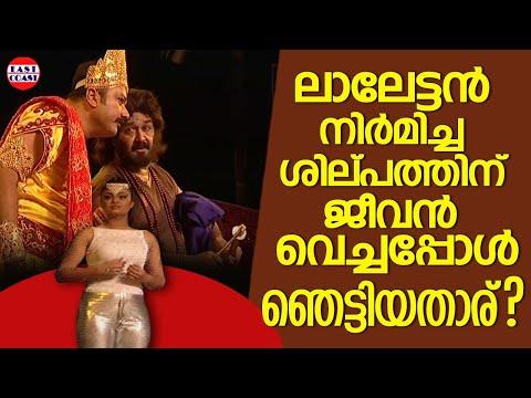 Mohanlal,Jayaram,Siddique | Comedy Skit | Mohabbath Stage Show
