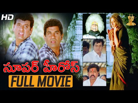 Super Heroes Telugu Movie Full Hd || A.v.s || Brahmanandam || Suresh Productions
