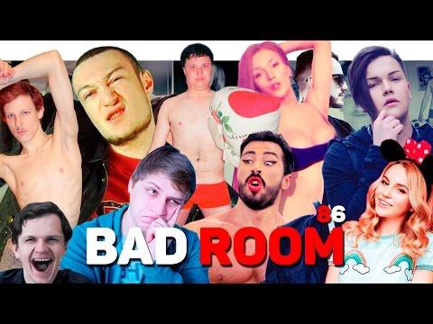 BAD ROOM №86 [РАНЬШЕ БЫЛО ЛУЧШЕ] (18+)