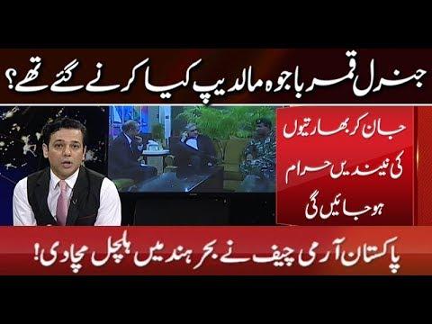 Story behind Pak Army Chief's Maldives visit | @ Q