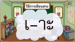 สื่อการเรียนการสอน ทักษะการเขียนสระ ป.1 ภาษาไทย