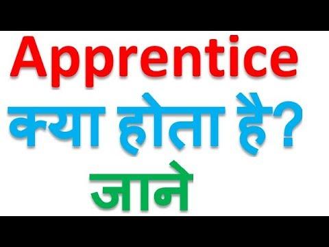 Apprentice क्या होता है? || What Is Apprentice? || Apprentice Kya Hota Hai? || Apprentice In Detail