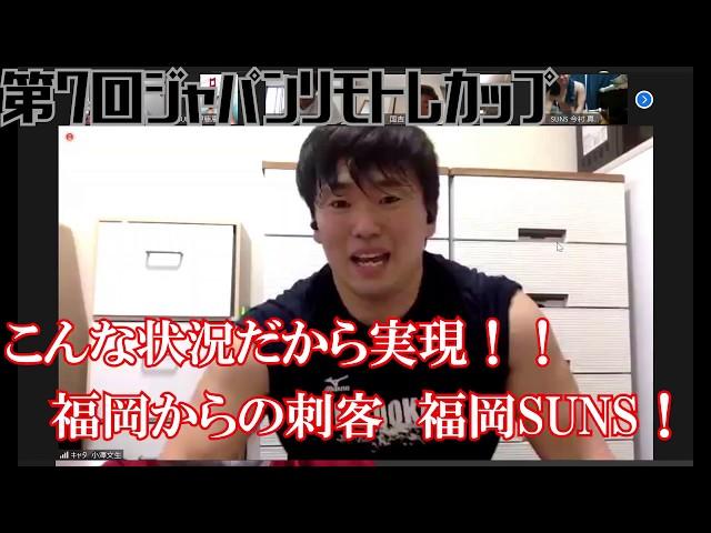 アメフト社会人チームキャタピラーズのコンテンツ「【第7回】vs 福岡SUNS」