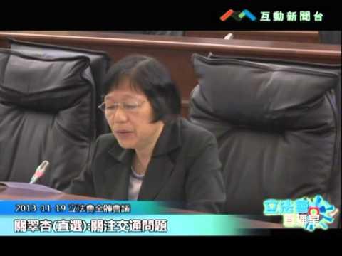 關翠杏20131119立法會議