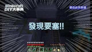 暑假屠龍去!最新的《Minecraft DIY大事典》上市嘍!本次要從一無所有到準備完全,一步一步帶你找龍、打龍,拿改版後才有的龍頭喔!《Minecraft DIY大事典:我的世界地底大冒險,目標打倒終界龍!》即日起各大實體/網路書店上市!內附完整屠龍教學影片DVD!簡介:http://www.seegc.com.tw/archives/38867官網購書:https://goo.gl/osjJzQ
